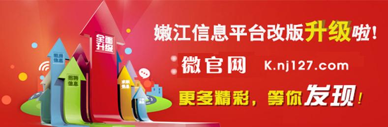 嫩江信息平台微官网