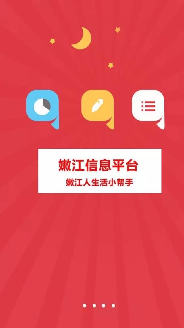 嫩江信息平台 app 手机客户端