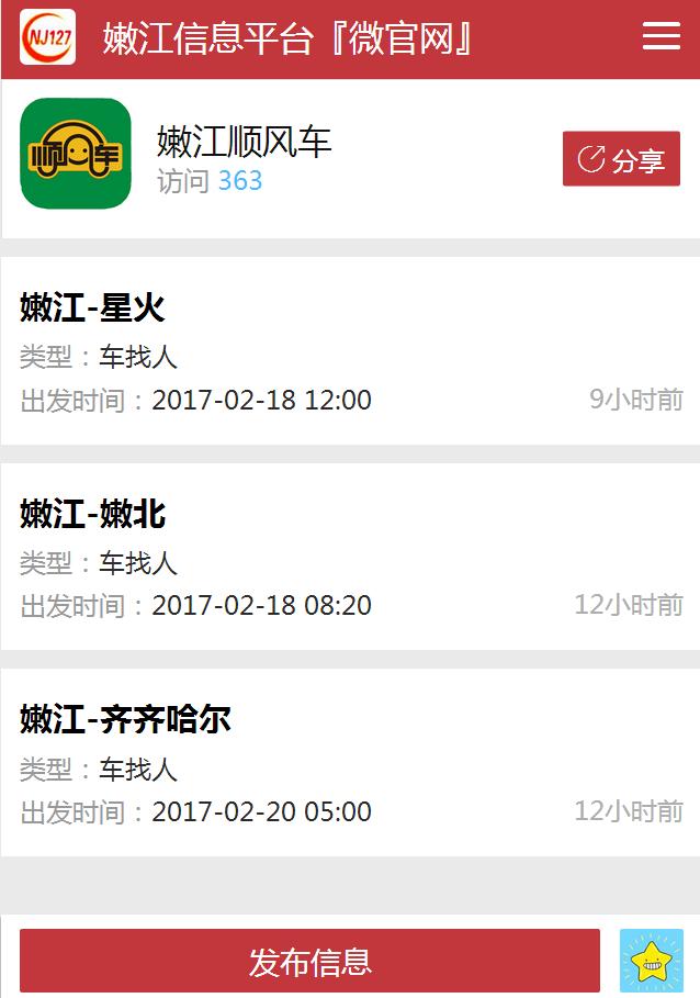 嫩江顺风车